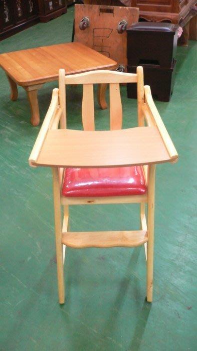 樂居二手家具館 全新中古傢俱賣場 F659*全新實木寶寶餐椅*嬰兒用餐椅 庫存餐桌椅 電腦桌椅 兒童書桌椅 會議桌椅