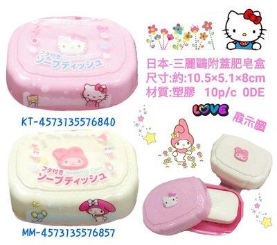 Hello Kitty KT造型肥皂盒4573135576840