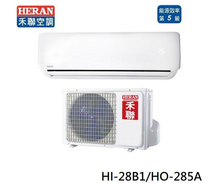 HERAN禾聯【HI-28B1/HO-285A】R410A定頻分離式冷專/3-5坪