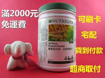 安麗紐崔萊高蛋白【2000免運 超取/宅配/貨到付】安麗紐崔萊優質蛋白素 安麗蛋白質高蛋白 安麗優質蛋白素 【930】