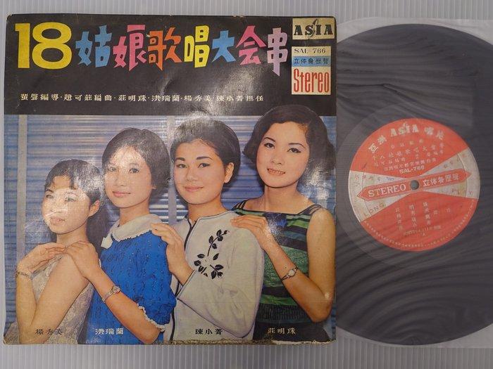 【柯南唱片】十八姑娘歌唱大會串//莊明珠//洪瑞蘭>>10吋LP