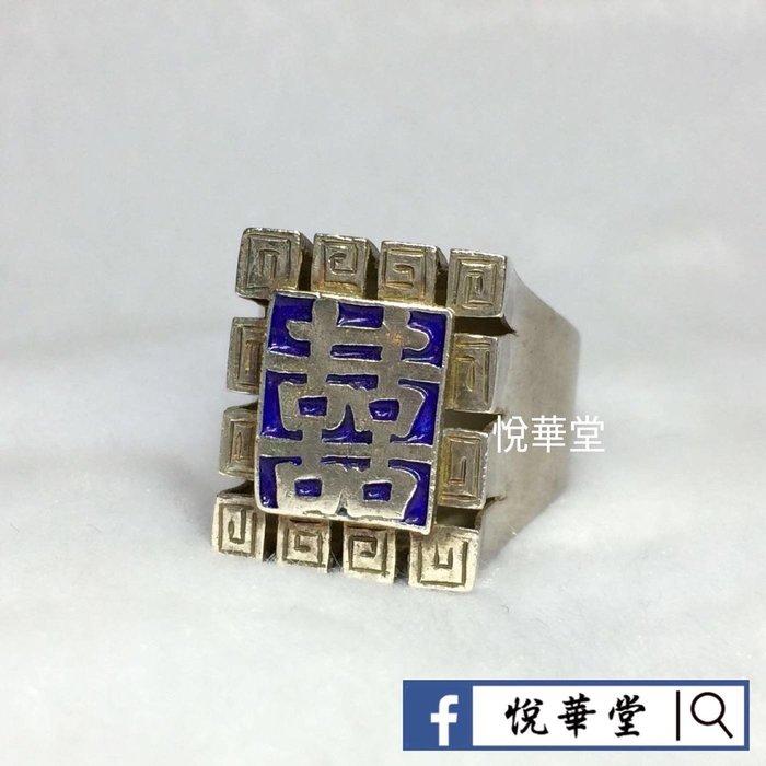 【悅華堂】-- 純銀 琺瑯 囍字 雙喜印章 外銷銀戒 戒指 老銀 銀戒 G