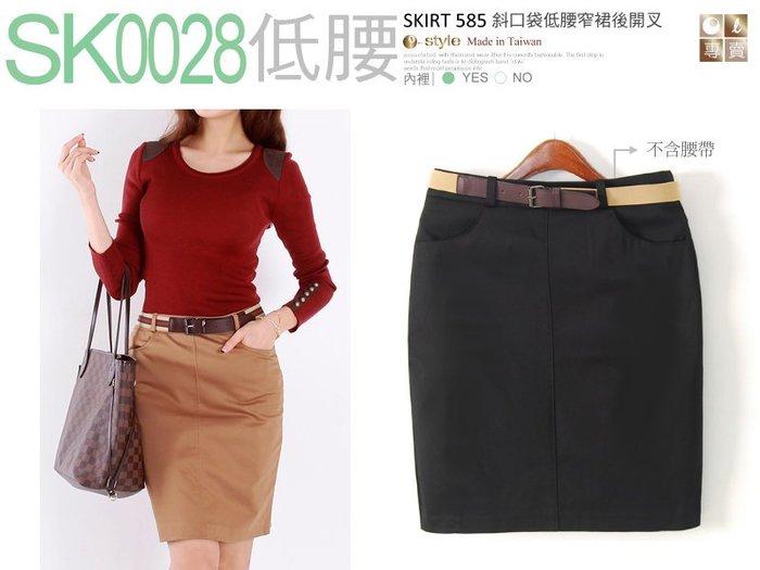【SK0028】 ☆ O-style ☆低腰斜口袋彈性窄裙、短裙。日本、韓國流行雜誌款