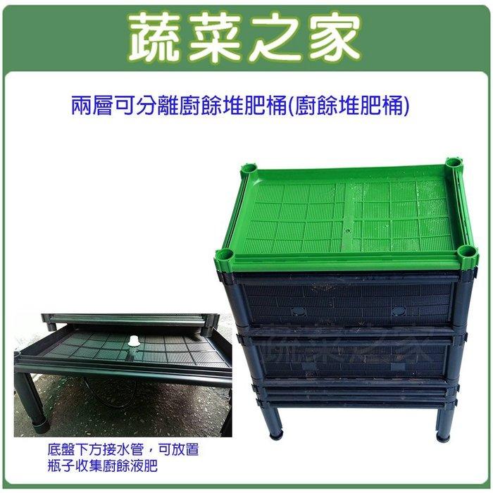 全館滿799免運【蔬菜之家005-A01-N】兩層可分離廚餘桶(型號D17N)(廚餘堆肥桶)※此商品運費請選宅配