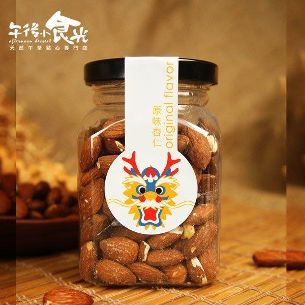 【午後小食光】低溫烘焙原味杏仁-隨手罐(170g/罐)
