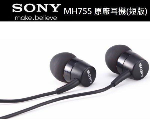 SONY【短線版】MH755 原廠耳機,入耳式,彎頭短線,可搭用藍芽耳機 SBH20 SBH50 SBH52 MW600