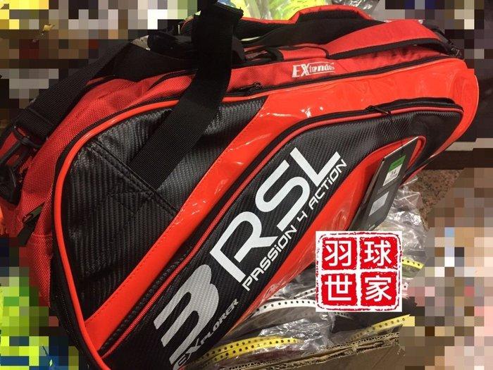 ◇羽球世家◇【亞斯龍RSL】英國 RB930 羽球袋12隻裝《雙倍空間.可後背站立式設計.獨立置鞋》至多可裝20隻