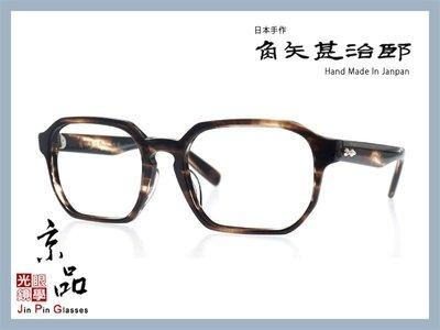京品眼鏡 角矢甚治郎 影 三太夫 c03 茶沙沙色 賽璐珞 頂級手工眼鏡 日本製 限定款 JPG