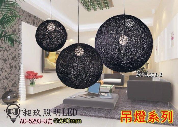 【昶玖照明LED】吊燈系列 E27 居家臥室 客廳陽台 書房玄關餐廳 藤球 圓藤 藤製品 AC-5293-3大
