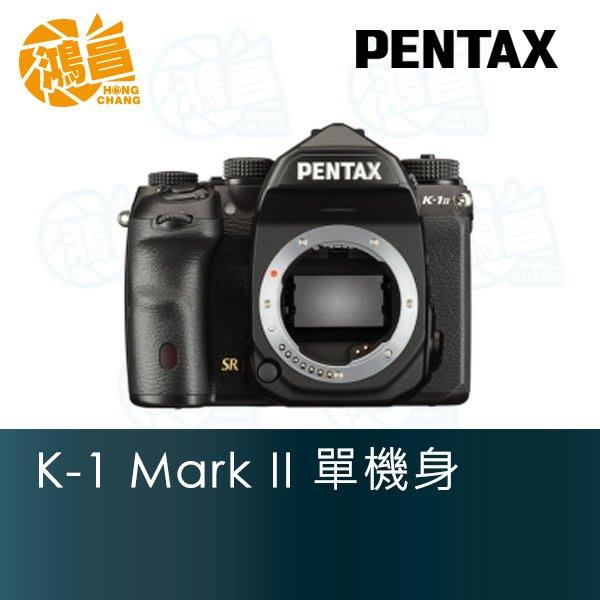 【鴻昌】PENTAX K-1 Mark II 單機身 富堃公司貨 全片幅 多翻轉螢幕5軸防手震 K1 MK 2