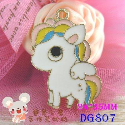 DG807【每個25元】24*35MM...