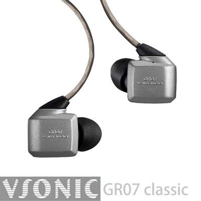【音樂趨勢】VSONIC GR07 Classic -耳道式耳機(銀色)