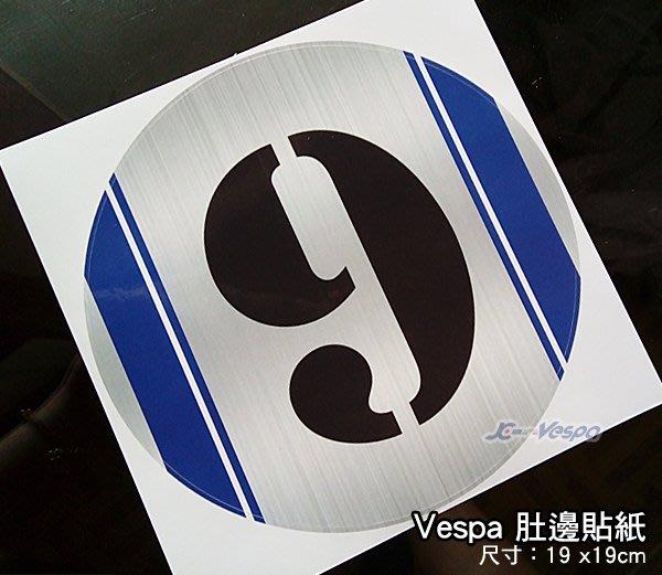 【嘉晟偉士】偉士牌 肚邊大圓貼紙 面板貼紙 9號/6號 Vespa GTS/LT/LX/S/春天/衝刺/ET8