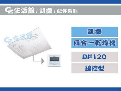 [GZ生活館]  CAESAR  DF120 (線控型)  四合一乾燥機  含稅價