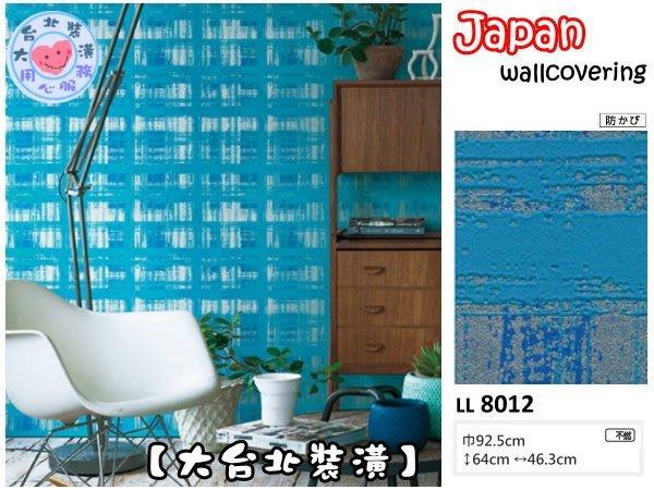 【大台北裝潢】日本進口期貨壁紙LL* Color palette 幾何格(3色) | 8011-8013 |