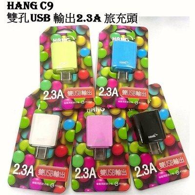 HANG C9 糖果 雙USB孔 2.3A 超大輸出 旅充頭 充電器 快充頭 充電頭 雙輸出充電頭