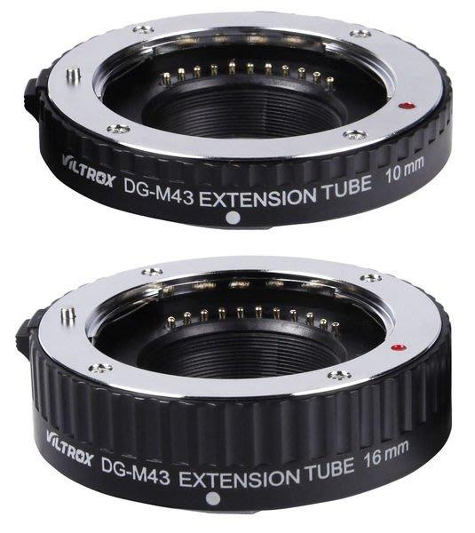 呈現攝影-Viltrox DG-M43 近攝接寫環組10/16mm AF自動曝光 微單眼 金屬 延伸管 電子接點 公司貨