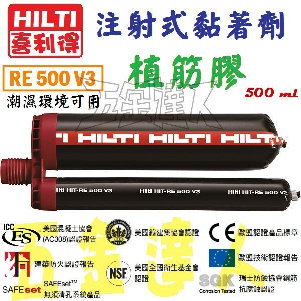 【五金達人】HILTI 喜得釘 RE500 V3 植筋膠 500 ml (鋼筋螺桿螺栓) 潮溼可用 [2支下標處]