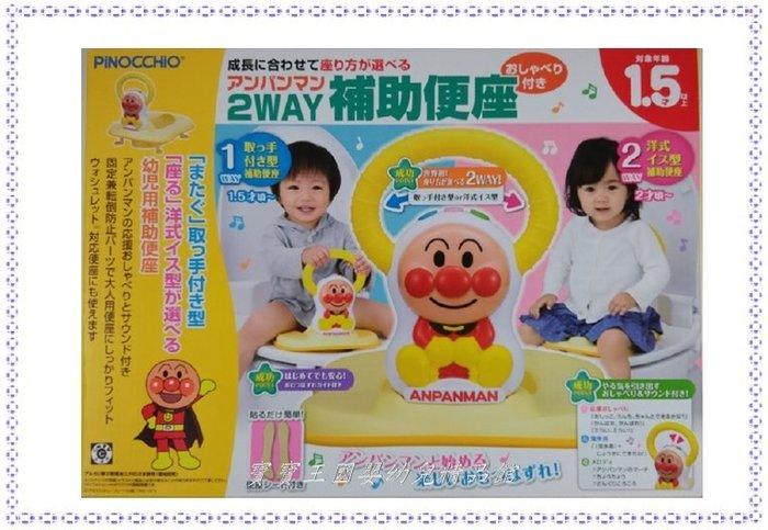 【寶寶王國】日本進口 麵包超人 2ways輔助馬桶座 音樂 輔助便器 1.5歲以上適用