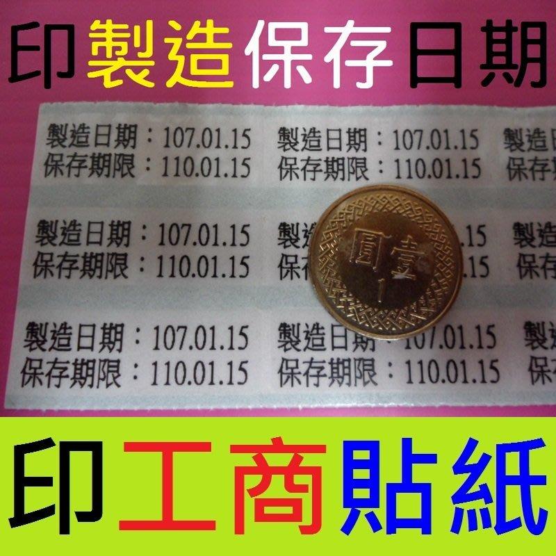 3010透明1000張270元台南高雄印貼紙工商貼紙廣告貼紙姓名貼紙TTP-345條碼機貼紙機標籤機保存日期貼紙檢驗貼紙