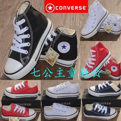 七公主童鞋☆【三雙免運】All STAR&Converse童鞋帆布鞋 小童基本款 All STAR高筒帆布鞋 all star兒童鞋 男童鞋 女童鞋
