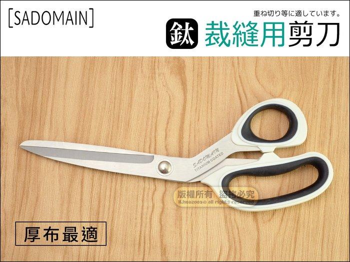 仙德曼 3326 鈦合金裁縫剪刀【厚刃 可剪厚布】布剪.服裝剪