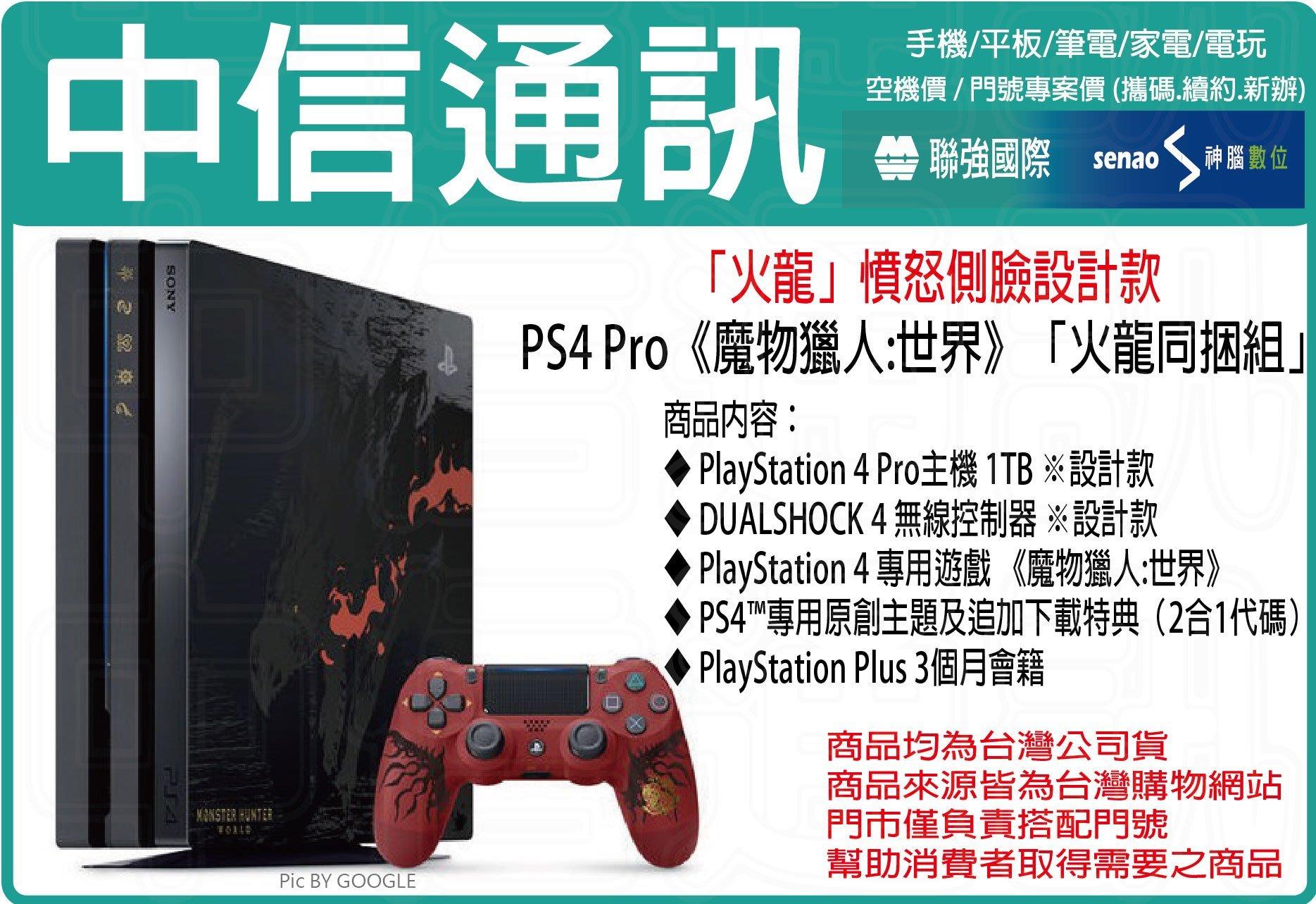 台灣續約SONY PS4 PRO1TB現貨 魔物獵人:世界 火龍 同捆組現貨-魔物獵人PS4 PRO現貨攜碼專案價1元