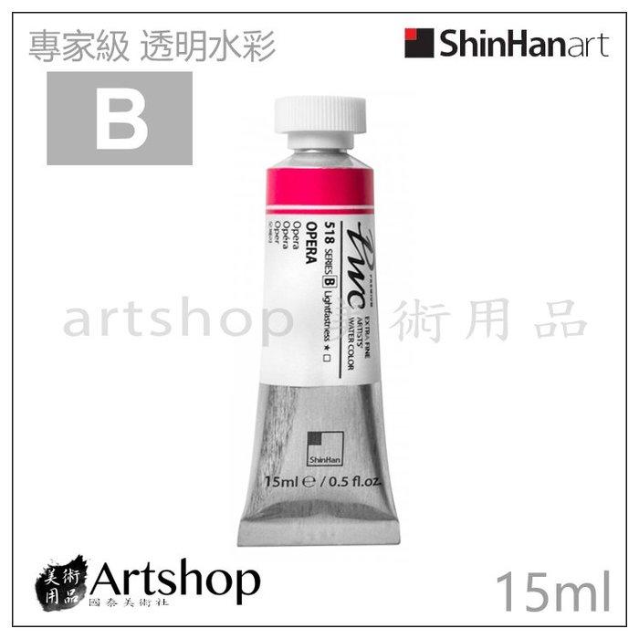 韓國 SHINHAN 新韓 PWC專家級 透明水彩顏料 15ml (B級) 單色
