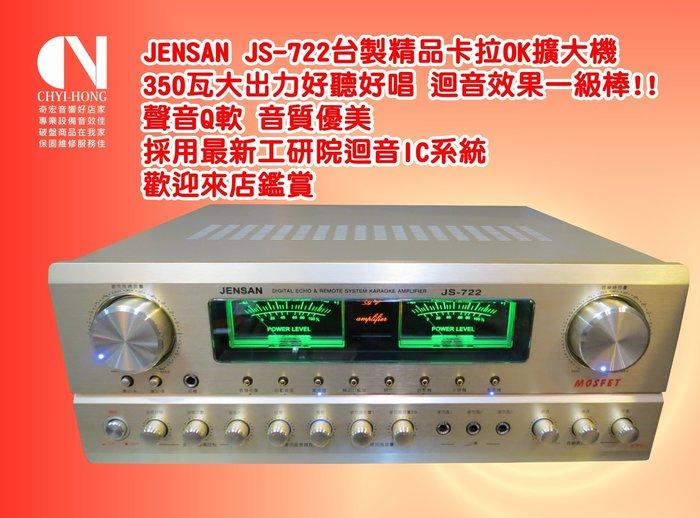 台灣製造超高水準音色卡拉OK擴大機350瓦大功率輸出回音棒音效佳歌聲讚是您選購唱歌擴大機的最佳首選推薦泰山音響店五股音響