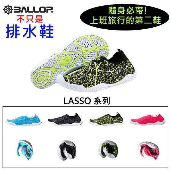 Ballop排水健身鞋,韓版專利機能鞋,水陸兩棲健身韻律,沙灘磯岩溯溪護足,沐浴防滑都適用,更是出差旅行的隨身第二鞋。