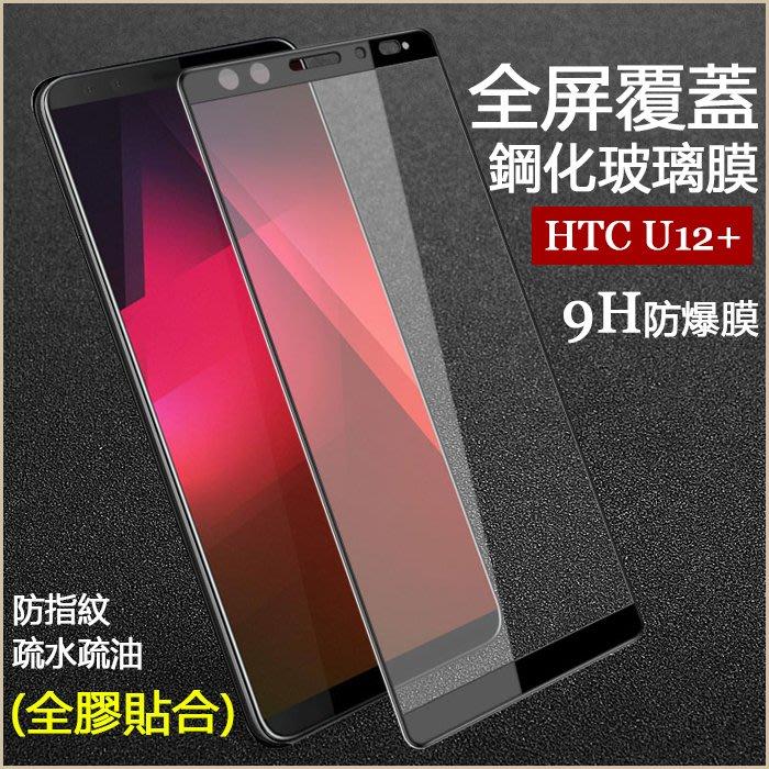 全屏覆蓋 HTC U12+ 鋼化玻璃貼 滿版 玻璃貼 全膠 靜電吸附 U12+ 保護貼 9H 強化玻璃膜 防指紋 保護膜 螢幕貼膜 疏水疏油
