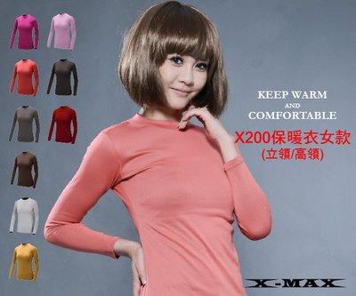買2送1(贈品隨機)-排汗王~X-MAX~台灣製~X200保暖衣-女款高領/立領~發熱衣~保暖衣~排汗~抗UV~防逆滲
