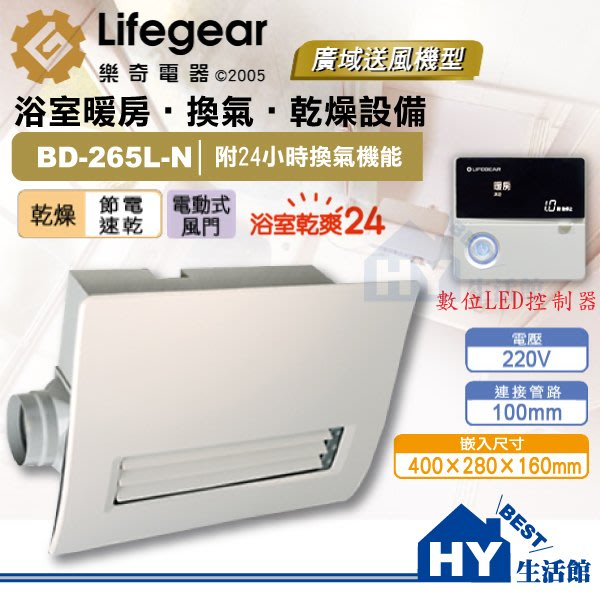 《HY生活館》 Lifegear樂奇浴室暖風乾燥機 220V BD-265L-N 浴室暖房換氣設備 廣域送風 線控
