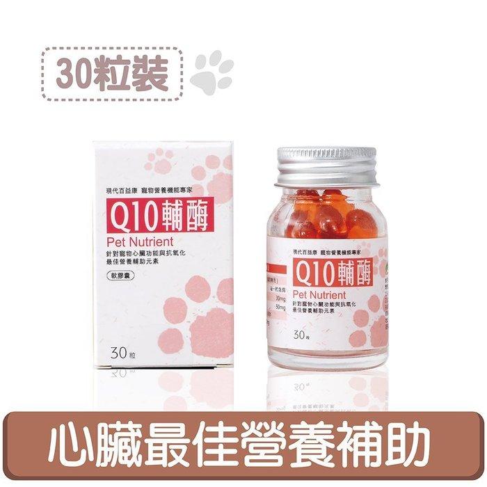 【Q10輔酶】(30粒)☆現代百益康☆最高級脂溶性Q10,有機亞麻仁油包覆,守護心臟病毛孩