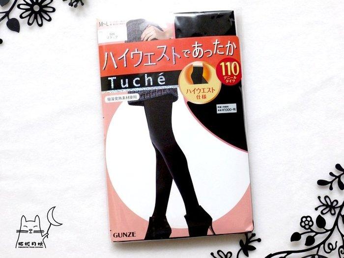 【拓拔月坊】GUNZE 郡是 Tuche 110丹 高腰 保暖褲襪 日本製~現貨!