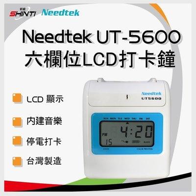 【A方案*送卡匣+卡片1包】Needtek優利達UT-5600 六欄位 打卡鐘 /UT-7600