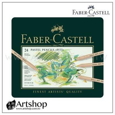 【Artshop美術用品】德國 FABER 輝柏 PITT 藝術家級粉彩色鉛筆 (24色)