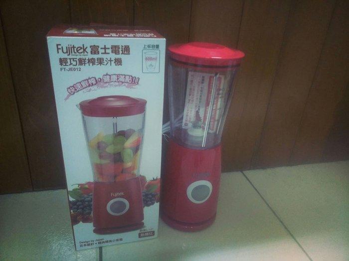 Fujitek 富士電通 輕巧鮮榨果汁機 FT-JT012