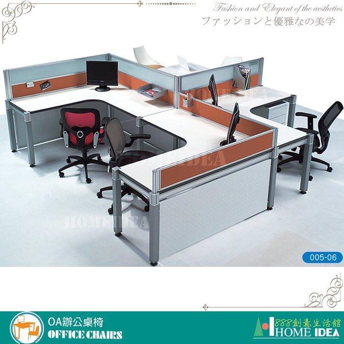 『888創意生活館』176-001-44屏風隔間高隔間活動櫃規劃$1元(23OA辦公桌辦公椅書桌l型會議桌電)高雄家具
