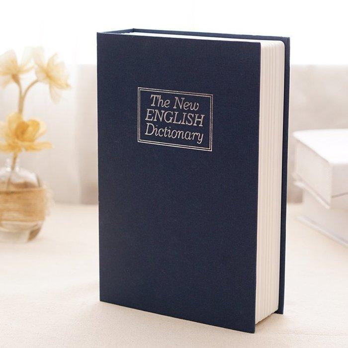 擬真書本保險箱 書本保險箱收納盒 創意禮物 生活小物
