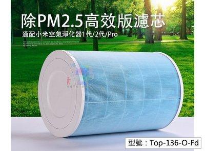【面交王】外圈-除霧霾PM2.5 高效版 小米空氣淨化器濾芯 HEPA濾網 防空汙 空氣清淨 Top-136-O-Fd