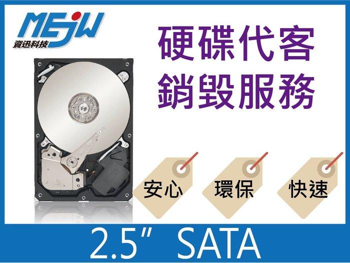 """【☆硬碟實體破壞☆】2.5"""" SATA 硬碟資料銷毀 ※單顆計價※"""