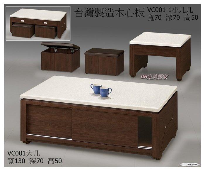 【DH】商品編號q001商品名稱德恩4.3尺木心板石面大茶几。附兩張収納輔助椅。主要地區免運費