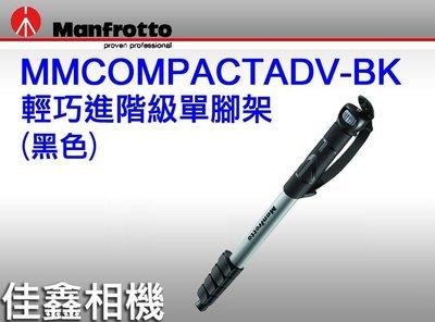 @佳鑫相機@(全新品)Manfrotto曼富圖 MMCOMPACTADV-BK輕巧進階級單腳架(黑)載重3KG 單眼適用