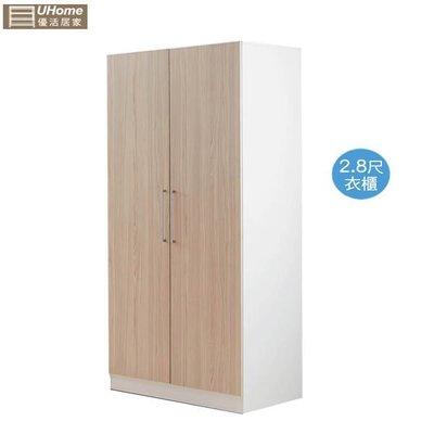 衣櫃【UHO】 艾美爾2.8尺單吊系統衣櫃/耐燃系統板/免運送費 HO18-420-1