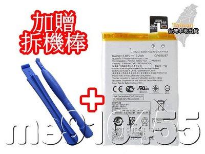 華碩 Zenfone Max ZC550KL 電池 Z010D 內建電池 ASUS C11P1508 內置電池