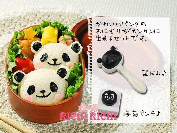 ❤Arnest 可愛貓熊 熊貓 飯糰模套組❤ DIY壽司工具組 海苔壓花器