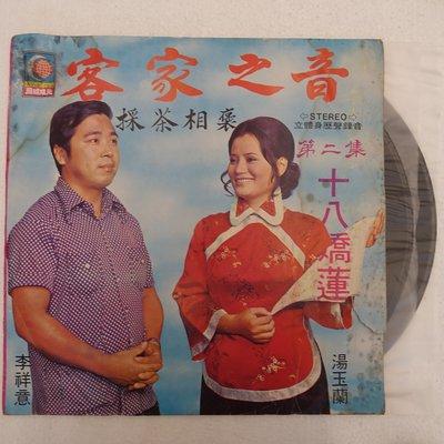 【柯南唱片】客家之音// 採茶相褒//全套2片 >LP
