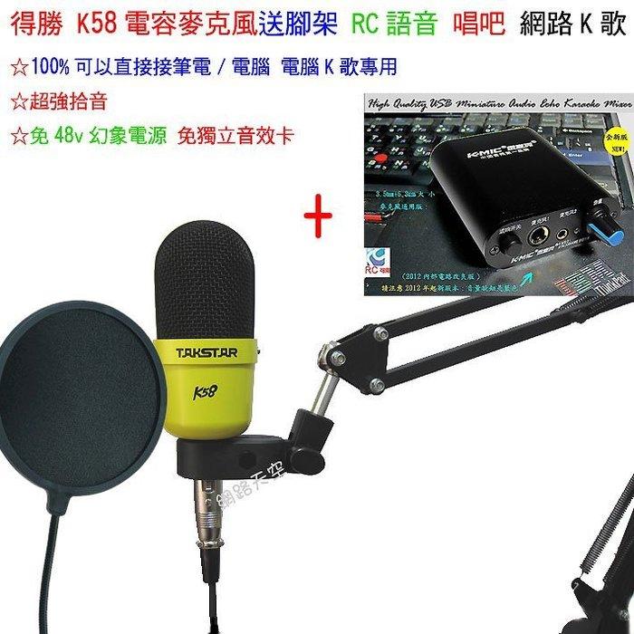 RC第1號套餐之8:K58 電容麥+NB35支架+星光霸王迴音機+13cm 防噴網送166種音效補件