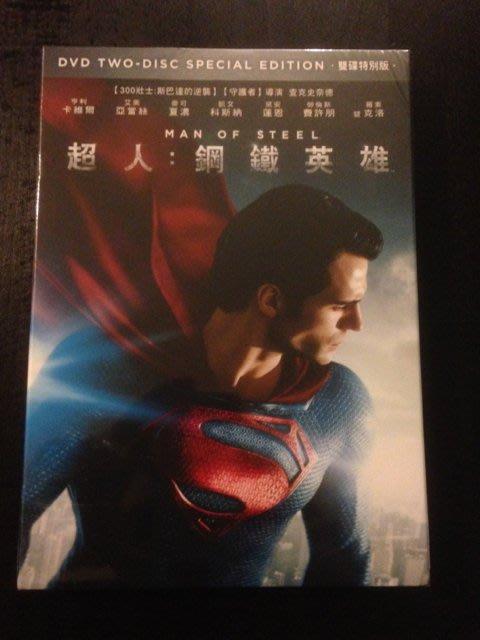未拆封 超人:鋼鐵英雄 Man Of Steel 雙碟特別版DVD 得利 貨